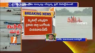 CM Chandrababu Inspects Boat Mishap at Ferry Ghat | Reviews Rescue Operations | Vijayawada | iNews