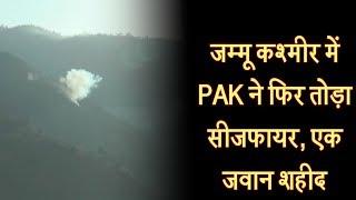 जम्मू कश्मीर में PAK ने फिर तोड़ा सीजफायर, एक जवान शहीद
