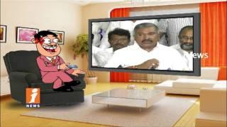 Dada Political Punches On YCP Peddireddy Ramachandra Reddy His Press Meet | Pin Counter | iNews