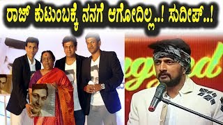 ರಾಜ್ ಕುಟುಂಬಕ್ಕೆ ನನಗೂ ಆಗೋದಿಲ್ಲ ಎನ್ನುವ ಬಗ್ಗೆ ಸುದೀಪ್  | Kiccha Sudeep on Raj Family | Top Kannada TV