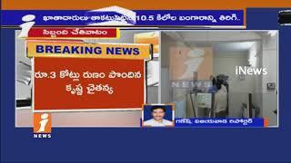 Gold Scam In Vijayawada SBI Bank | Clerk Krishna Chaitanya Arrest | iNews