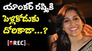 Anchor Rashmi Comments about her Marriage | Anchor Rashmi To Marry In Vizag?  | RECTVINDIA