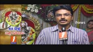 Soil Ganesh Idol Using From 60years In Kakinada | iNews