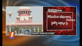 BJP Leader Raghurama Krishna Raju Moved To Supreme Court Over Cock Fight | iNews