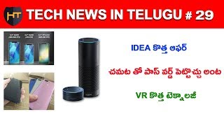 Tech News in Telugu # 29 - Amazon Alexa, Iphone X Plus 2018, Idea Offer, VR Headset