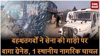 दहशतगर्दों के निशाने पर सुरक्षाबल, सेना की गाड़ी पर दागा ग्रेनेड, 1 स्थानीय नागरिक घायल