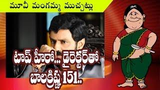 Balakrishna 151 Movie Again With  Top Hero Director II Rectv india
