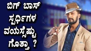 ಬಿಗ್ ಬಾಸ್  ಸ್ಪರ್ಧಿಗಳ ವಯಸ್ಸೆಷ್ಟು ಗೊತ್ತಾ | Ages of Bigg Boss 5 COntestants | Top Kannada TV