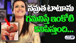 Secrete Behind Namrata Shirodkar Tattoo | Mahesh babu | Gautham | Sitara | Top Telugu TV