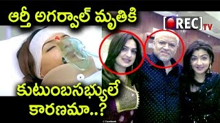 Aarthi Agarwal Death Secrets | Shocking Facts About Aarti Agarwal Death | Latest News | Rectv India