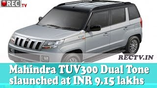 Mahindra TUV300 Dual Tone scheme launched at INR 9 15 lakhs  ll latest automobile news updates