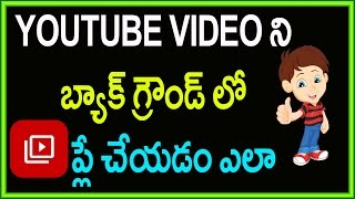 how to play youtube videos in the background | Telugu Tech Tuts