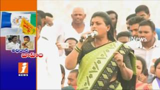 TDP Ministers Reacts Strongly on YS Jagan Comments in Nandyal  | iNews