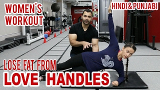 LOSE FAT FROM LOVE HANDLES with this AT HOME Workout! BBRT #62 (Hindi / Punjabi)