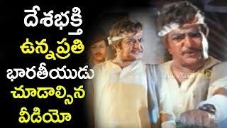 దేహానికి  రిటర్మెంట్  ఉంటుంది కానీ  దేశభక్తికి రిటర్మెంట్ లేదు || Telugu Movie Scenes