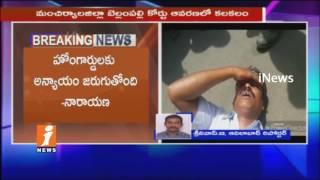 Home Guard President Narayana Attempts suicide at Bellampalli Civil Court | Mancherial | iNews