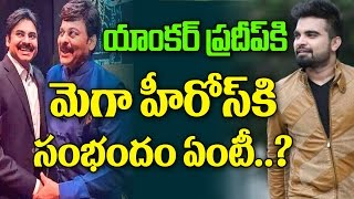 Whats the Relationship between  Anchor Pradeep and Mega Heroes ? | Konchem Touch lo Unte Chepta |MEK