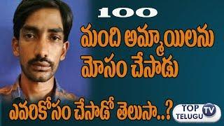 100 పైగా అమ్మాయిలను మోసం చేసాడు. ఎందుకో తెలుసా..?The man who cheated innocent girls  #Toptelugutv