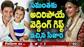 Prince Mahesh Babu daughter Sitara Give's Shocking surprises to Samantha// RECTV INDIA
