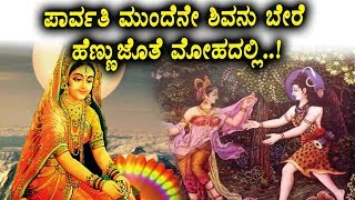 Untold story of lord Shiva and Mohini | Kannada News | Top Kannada TV