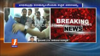 Home Minister Chinna Rajappa Minorly injured In Private Hospital | Kakinada | iNews