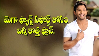 allu arjun master plan to corner ram Charan | Latest telugu news updates gossips l RECTV INDIA