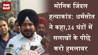 Monik Jindal हत्याकांड- Dharmsot ने कहा,24 घंटों में सलाखों के पीछे करो हमलावर