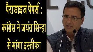 पैराडाइज पेपर्स - कांग्रेस ने जयंत सिन्हा से मांगा इस्तीफा