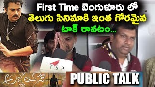 Agnathavaasi Public Talk from Bangalore | Bangalore Fans about Agnathavaasi 2018 | Daily Poster