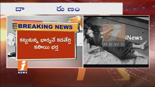 Drunken Husband Brutally Killed His Wife In Narsampet | Warangal | iNews