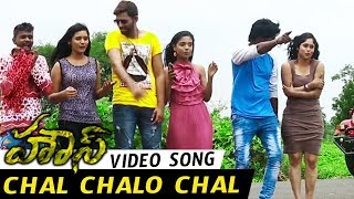 House Movie Songs - Chal Chalo Chal Video Song - Jai, Vasundara