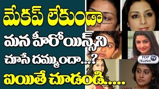 Heroines without Makeup Photos | Unseen Pics | Tollywood | Bollywood | TopTeluguTV