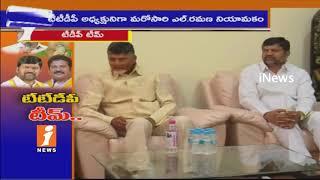 AP CM Chandrababu Naidu Announced TDP National & State Committees In Vijayawada | iNews