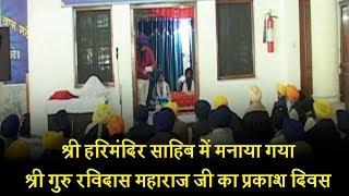 श्री हरिमंदिर साहिब में मनाया गया श्री गुरु रविदास महाराज जी का प्रकाश दिवस