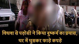 विधवा से पड़ोसी ने किया दुष्कर्म का प्रयास, घर में घुसकर फाड़े कपड़े
