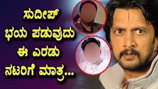 ಸುದೀಪ್ ಭಯ ಪಡುವುದು ಈ ಎರಡು ನಟರಿಗೆ ಮಾತ್ರ | Kicha Sudeep Scare of this actors | Top Kannada TV