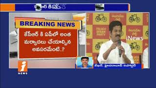 TTDP MLA Revanth Reddy Controversial Comments On AP TDP Ministers And Leaders   iNews
