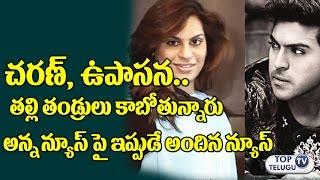Latest News About Ram Charan Become Father | Upasana Kamineni | Telugu Celebrity News | Top TeluguTv