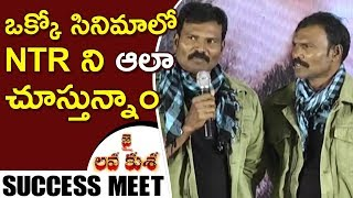 Ram laxman Speech At Jai Lava Kusa Movie Success Meet || NTR, Nivetha Thomas, Raashi