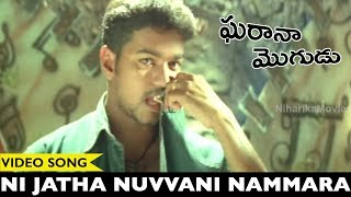 Ni Jatha Nuvvani Nammara Video Song - Vijay Gharana Mogudu Songs - Jyothika