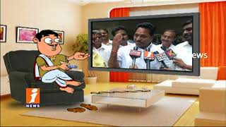 Dada Political Punches On Minister Amarnath Reddy His Speech  | Pin Counter | iNews