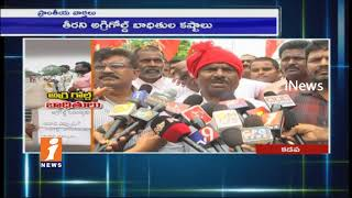 Agri Gold Victims Awareness Campaign In AP | Victims Demands To Govt For Justice | iNews
