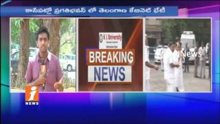 Telangana Cabinet Meeting To Start Soon | To Discussion Reservations Increase | iNews
