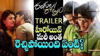 Rangula Raatnam Comedy Trailer | Latest Telugu Movies Trailers in 2018 | Raj Tarun, Shreeranjani