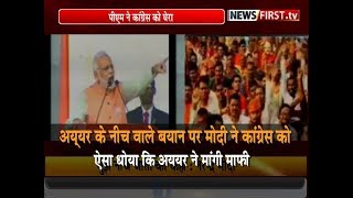 अय्यर  के नीच वाले बयान पर मोदी ने कांग्रेस को ऐसा धोया कि अय्यर  ने मांगी माफी