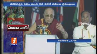 Dalai Lama Speech On Women Empowerment At National Women Parliament Meetings | Amaravathi | iNews
