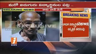 Watchmen Sexual Assault Of Minor Girls at Kapra   Watchmen   Arrested   Hyderabad   iNews