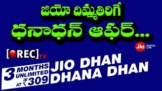 Reliance Jio New Dhan Dhana Dhan Offer | NEW PLANS | JIO | Suprising Data Plan Offers | Rectv India