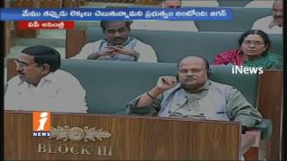 Ys Jagan Vs Yanamala Ramakrishnudu In AP Assembly | SC,ST  budget allocation | iNews