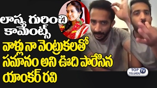 వాళ్ళు వెంట్రుకలతో సమానం | Anchor Ravi Comments On Lasya | Ravi About Lasya Engagement | TopTeluguTV